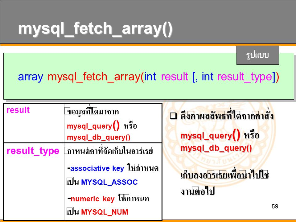 array mysql_fetch_array(int result [, int result_type])